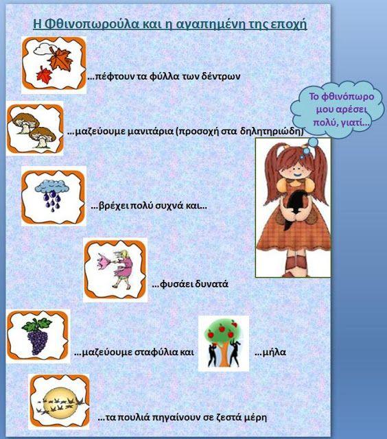 Δραστηριότητες, παιδαγωγικό και εποπτικό υλικό για το Νηπιαγωγείο: Η Φθινοπωρούλα και η αγαπημένη της εποχή, το φθινόπωρο