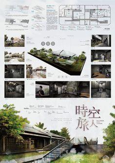 全國競圖 時空旅人with郭庭瑋-張嘉華