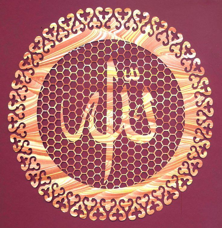 Kağıt oyma Ebru Marbligart Katı Papercutart  İslamicart hat Allah  Sayitkarabulut Handmade