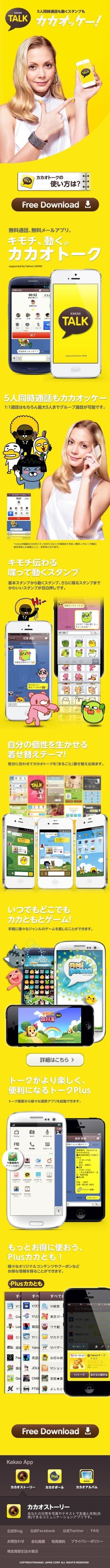 http://www.kakao.co.jp/