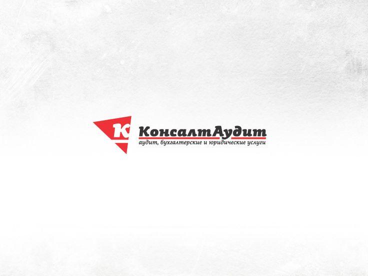"Логотип аудиторской компании ""Консалт Аудит"". А. Васин"