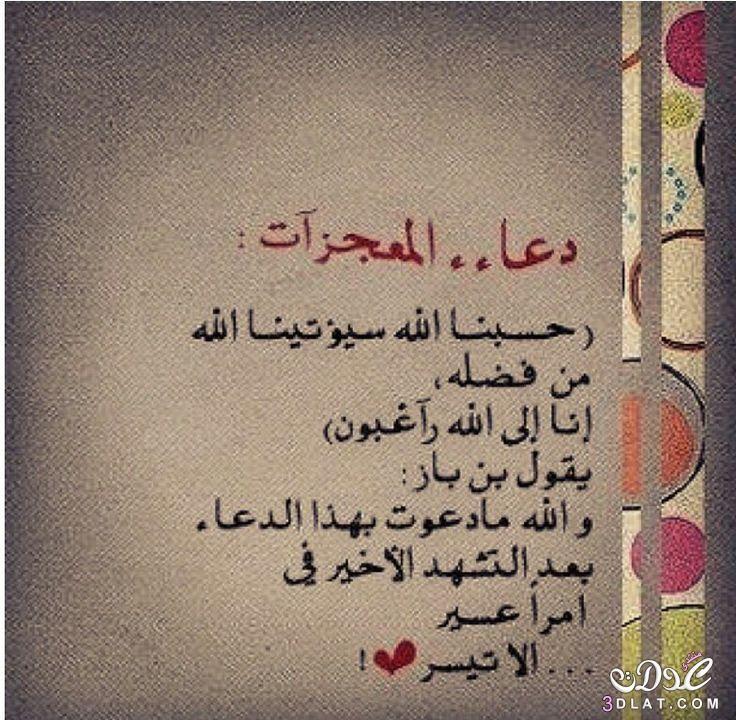 أدعيه دينية قصيره ادعيه اسلاميه قصيرة ادعيه دينيه روعه ادعيه دينيه مؤثرة ادعي 736 X 720 41 Islam Facts Quran Quotes Quran Quotes Love
