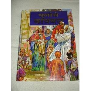 The Bible for Children in Marathi Language / A CLASSIC CHILDREN'S BIBLE, Large Print, Simple Sentences, Over 200 full color illustrations / Jose Perez Montero   $49.99
