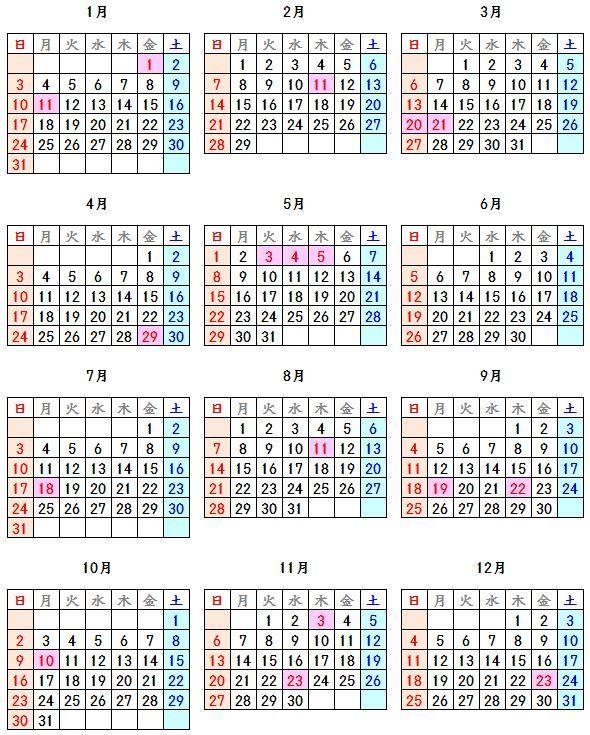 2016年(平成28年)のカレンダー 祝日・休日 今日は何の日? | 旬の話題