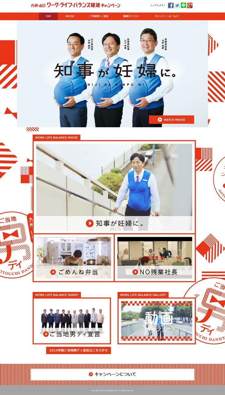 九州山口ワークライフバランス推進キャンペーン【サービス関連】のLPデザイン。WEBデザイナーさん必見!ランディングページのデザイン参考に()