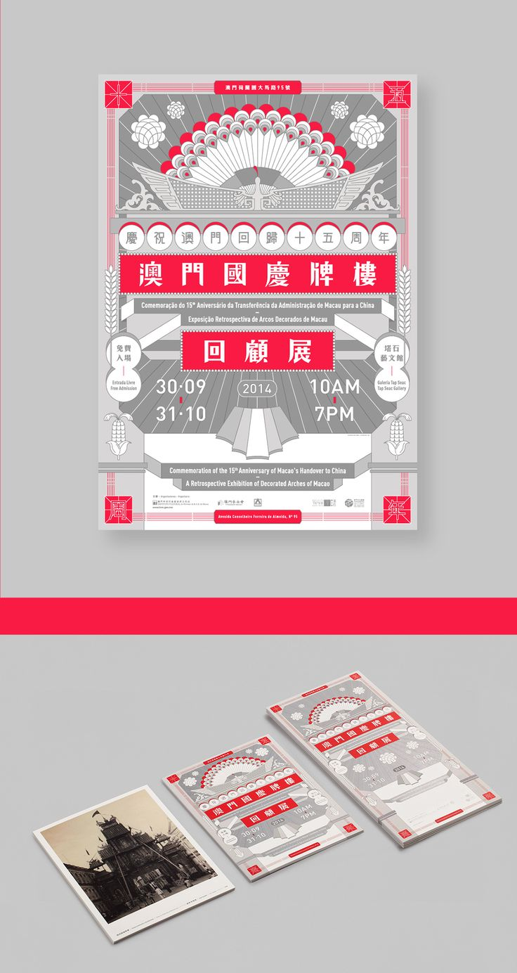 A Retrospective Exhibition of Decorated Arches of Macao on Behance