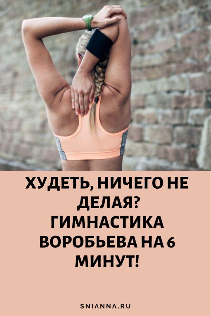 Система воробьева похудение