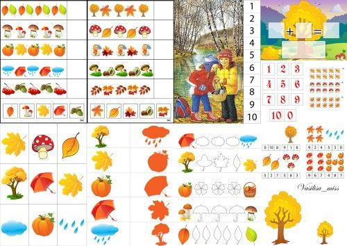 Набор осенних дидактических и математических игр - Осень