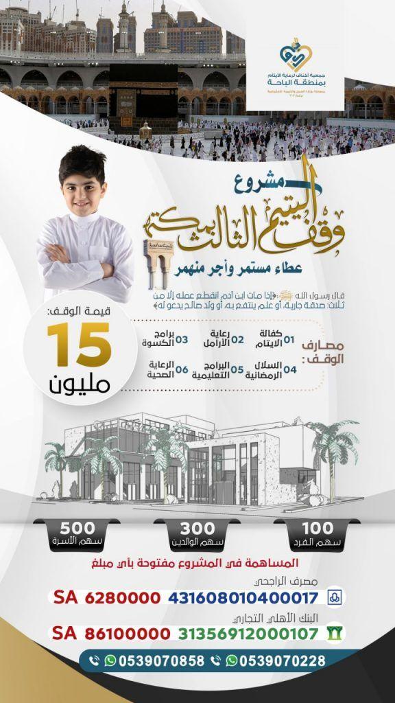 وقف اليتيم الثالث بمكة Islamic Art Olds Movie Posters