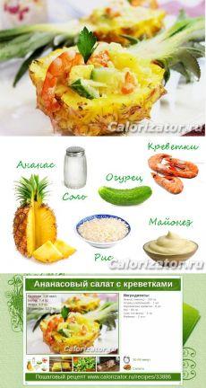 Ананасовый салат с креветками - как приготовить, рецепт с фото по шагам, калорийность - www.calorizator.ru