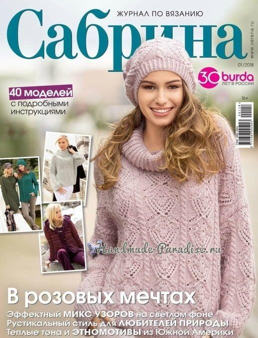 Журнал Сабрина номер 1 - 2018 (1)