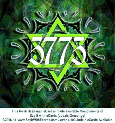 free ecards for rosh hashanah