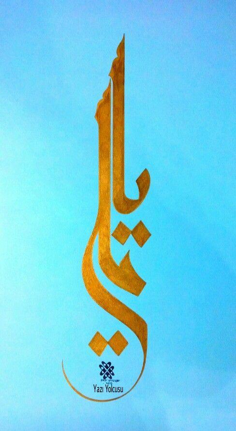 """Arapça """"YA ALİ"""""""