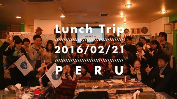 LunchTripペルー便
