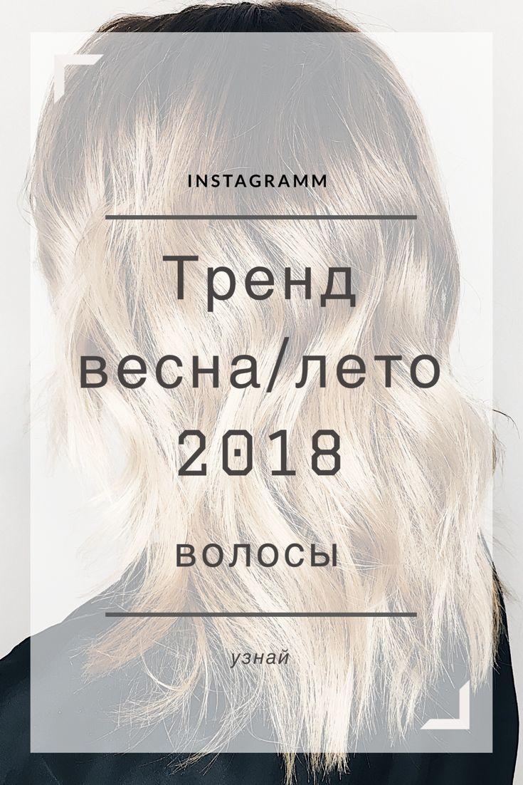 Локоны и волны Весна/лето 2018 Hair ss 2018