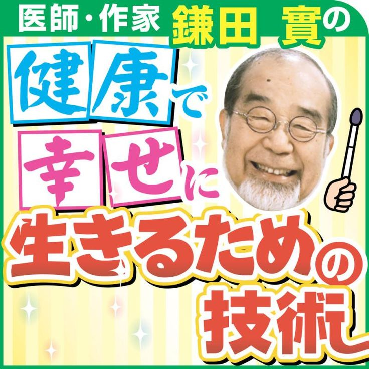 「人生楽しい」と思う人は長生き/鎌田實の健康連載 / 日刊スポーツ #健康 #長生き #Health