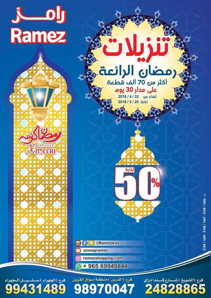 عروض شهر رمضان من رامز الكويت ليوم الاحد 22 أبريل 2018 تنزيلات رمضان الرائعة عروض اليوم Ramadan Kareem