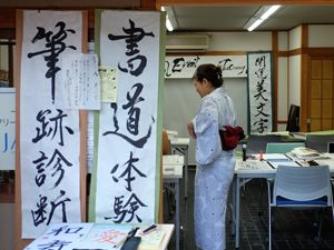 Calligraphy Experience in Kyoto Experience the essence of Japan in the heart of its ancient capital! DATE:8/8・9・15・16・22・23・29・30 OPEN:18:30-21:00