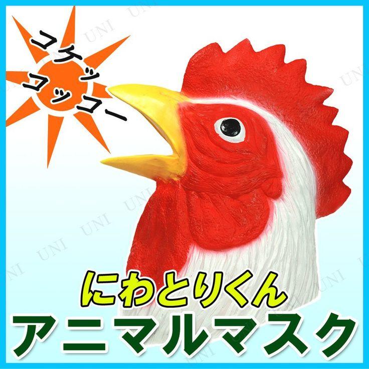 真っ赤なトサカがインパクト抜群!リアルさを追求した鶏の動物マスクです。パーティーやイベントで被れば注目の的!忘年会、新年会、宴会など干支ネタでかぶるものおすすめ!年賀状や新年用のSNS写真にもGood!【関連キーワード】KEY店長おすすめ,KEY酉年,かぶりもの,ニワトリ,鳥,プチ仮装・コスプレ小物・小道具,動物・アニマル,パーティーグッズ・イベント用品,変装グッズ,ハロウィン,仮装グッズ,パーティグッズ,衣服,なりきり,変身,余興,出し物,文化祭,学園祭,飲み会,歓迎会,歓送迎会,結婚式,運動会,体育祭,仮装マラソン,演劇,ハロウィーン,halloween