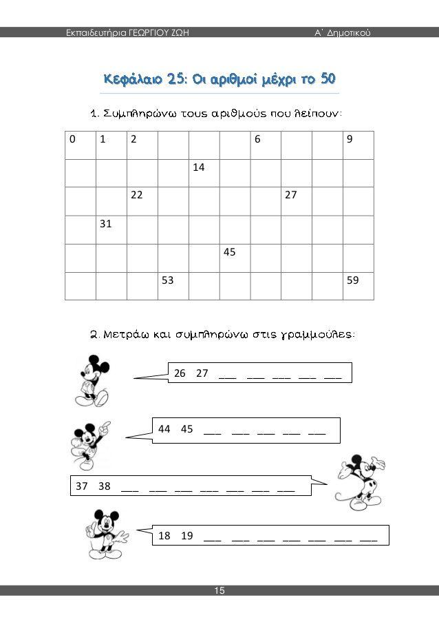 μαθηματικά α΄δημοτικού β΄τεύχος