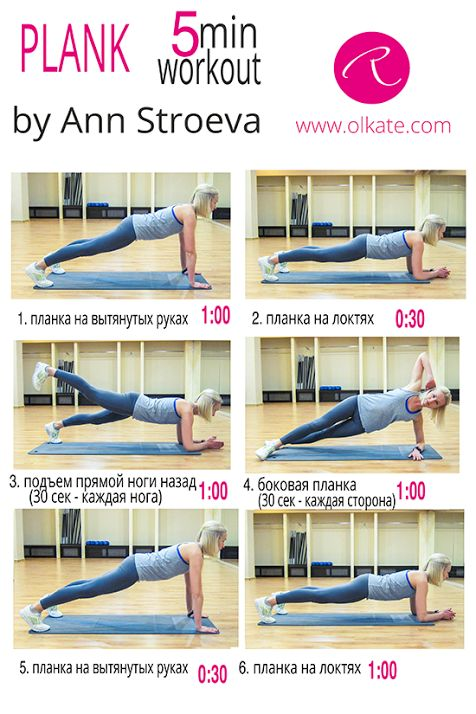 Упражнение планка за 5 минут | Olga Ryabushenko