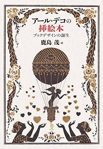 Amazon.co.jp: アール・デコの挿絵本 (Tobi selection): 鹿島 茂: 本