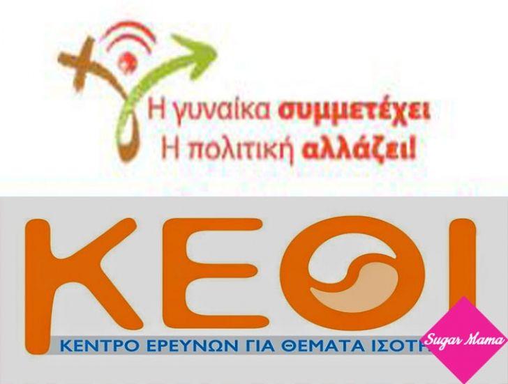 Διοργάνωση του 10oυ Επιμορφωτικού Σεμιναρίου - Περιφέρεια Βορείου Αιγαίου