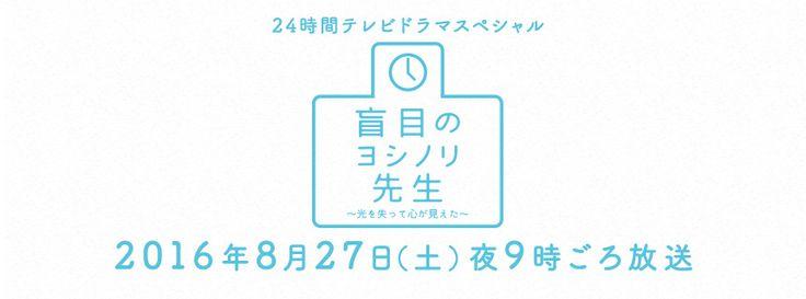 24時間テレビ 愛は地球を救う 日本テレビ