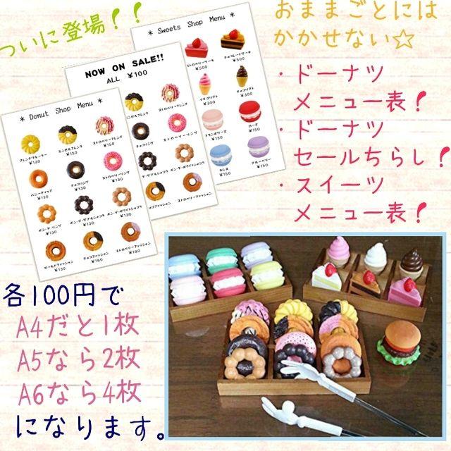 大人気!【なりきりセット】ミニドーナツ