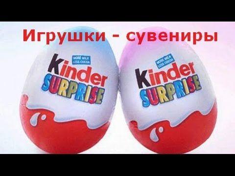 Вау !  Киндер сюрпризовы (Kinder surprise, Kinder Joy, surprise eggs) иг...