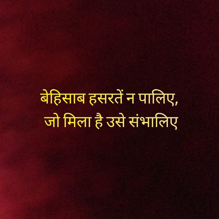 #hindi quote