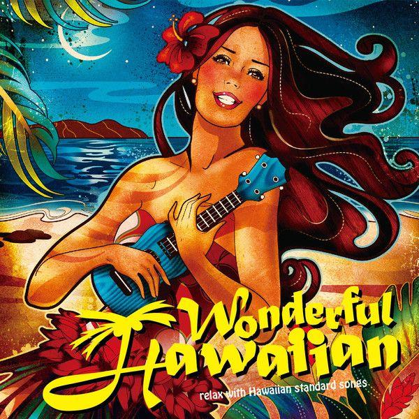 ハワイで大人気のイラストレーター、カット・リーダー(Kat Reeder)のジャケットで大好評、スタンダードハワイアン集第3弾!『ワンダフル・ハワイアン~リラックス・ウィズ・ハワイアン・スタンダード・ソングス』5月8日発売!同時ダウンロード配信スタート!