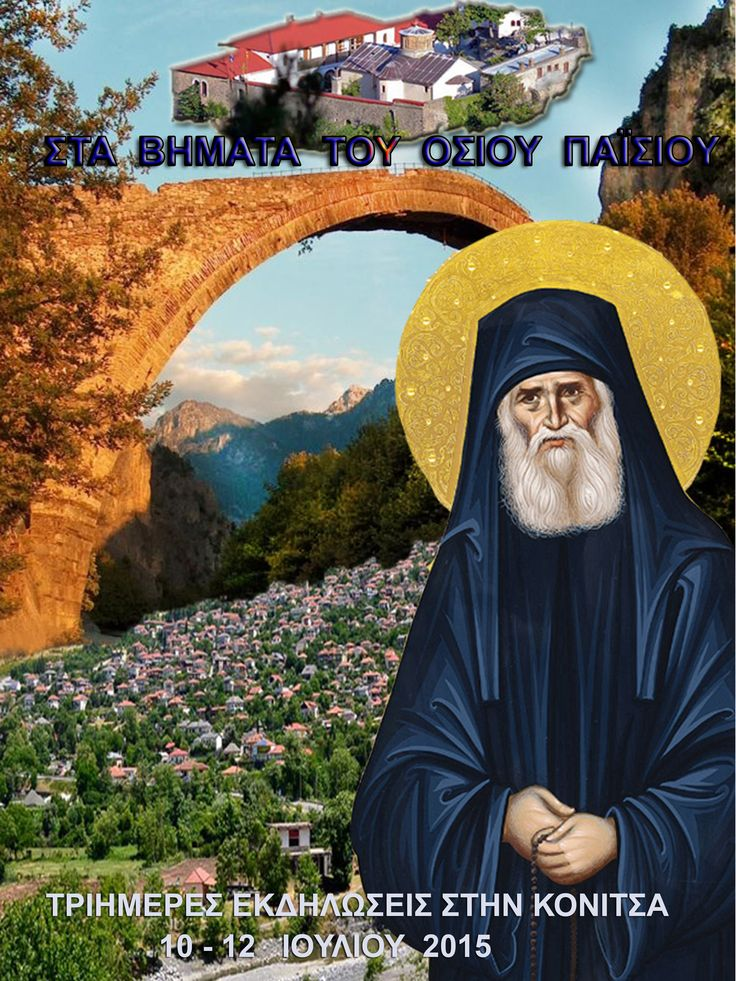 Εορταστικές Εκδηλώσεις για τον Όσιο Παΐσιο τον Αγιορείτη.   Κόνιτσα 10,11 &12 Ιουλίου 2015. (Η Αφίσα)