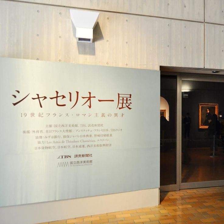 シャセリオー展19世紀フランスロマン主義の異才開催中5月28日プレス内覧会フォトレポ-02 #シャセリオー展 #国立西洋美術館 #theodorechasseriau