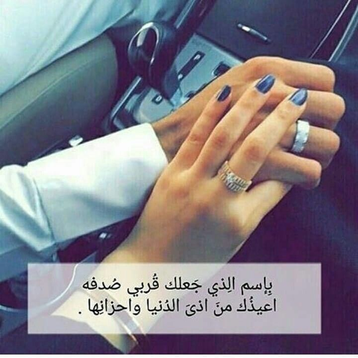 Pin By Hodhod On ليتها تقرأ Love Words Love Husband Quotes Arabic Quotes