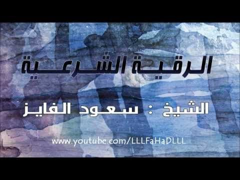 سعود الفايز الرقيه الشرعية كاملة رائعه جدا ومميزة Youtube Blog Posts Blog Post