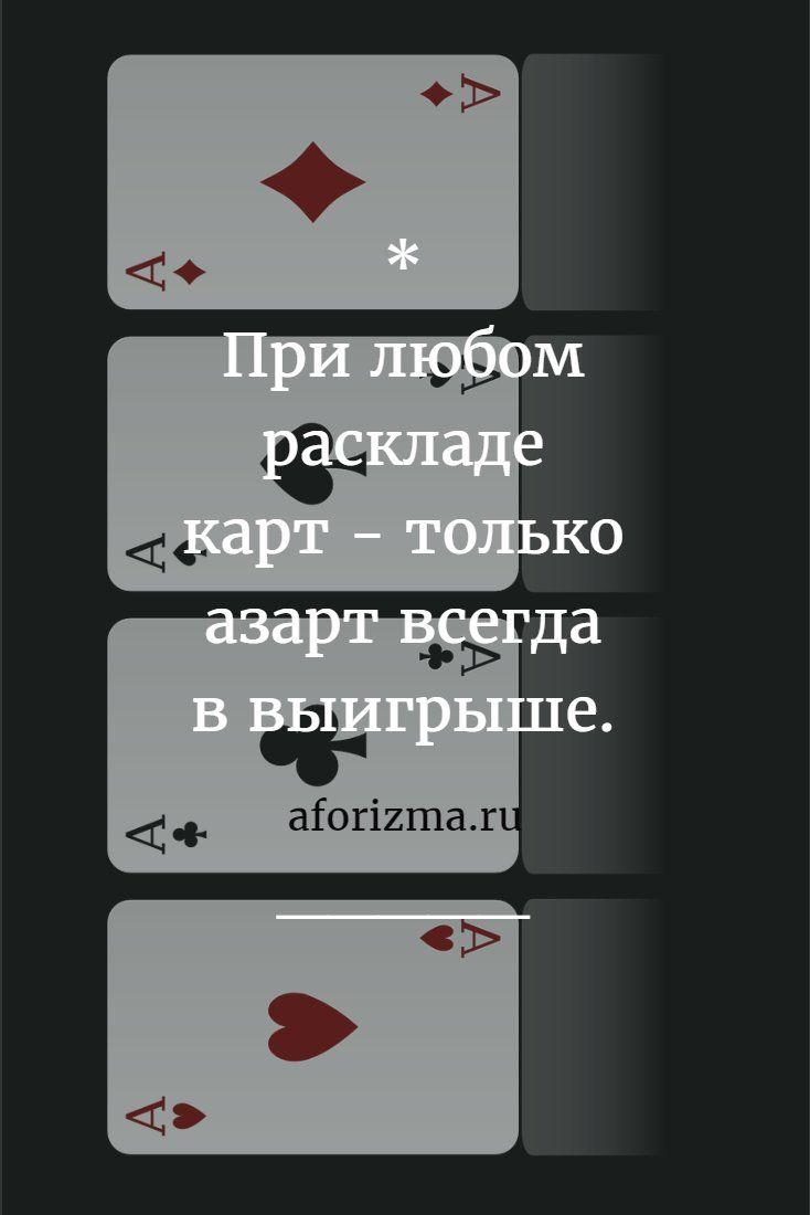 Афоризм азартные игры игровые автоматы бесплатно с бонусом