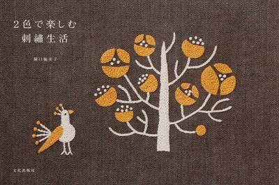 embroidery book by yumikohiguchi