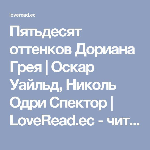 Пятьдесят оттенков Дориана Грея | Оскар Уайльд, Николь Одри Спектор | LoveRead.ec - читать книги онлайн бесплатно