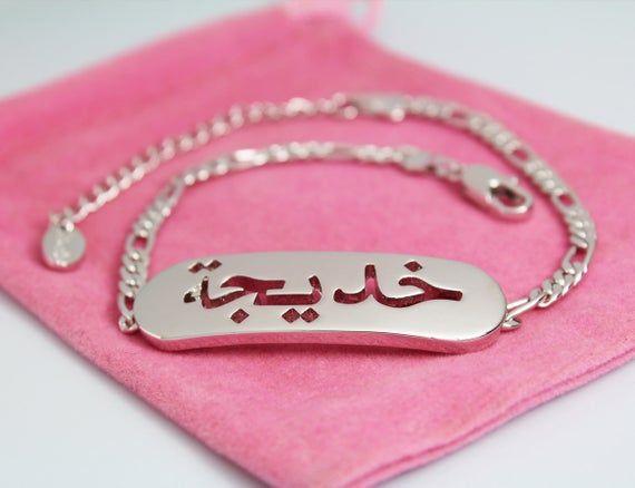 Khadija Name Necklace /& Bracelet 18K Gold Plated Jewellery Eid Gift Set For Her