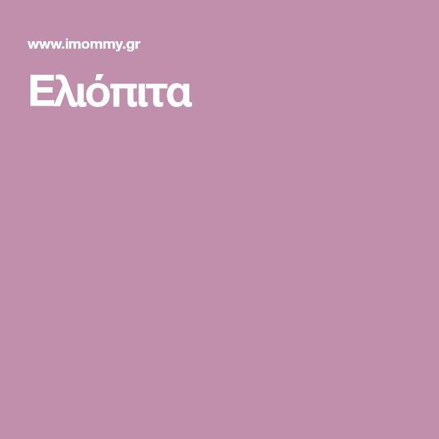Ελιόπιτα