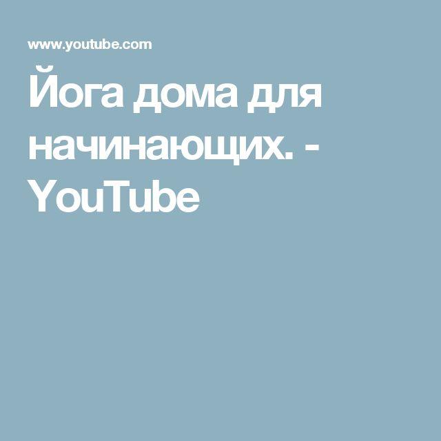 Йога дома для начинающих. - YouTube