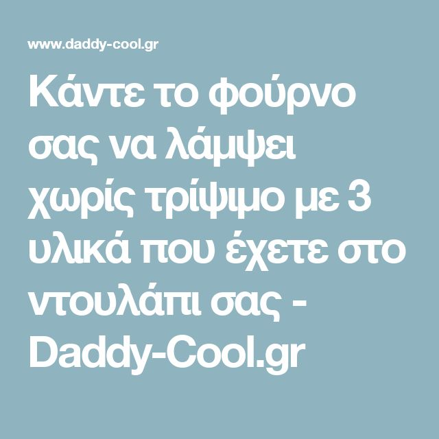 Κάντε το φούρνο σας να λάμψει χωρίς τρίψιμο με 3 υλικά που έχετε στο ντουλάπι σας - Daddy-Cool.gr
