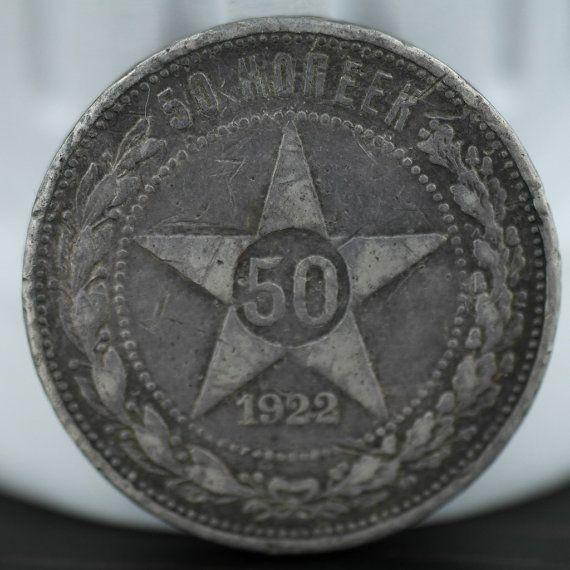 Vintage 1922 silver coin 50 kopeks Russia 20thC USSR Molotov / Stalin