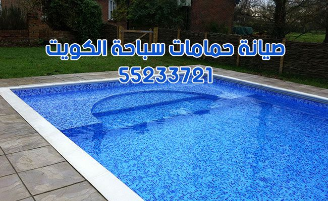 تصميمات حمام سباحة 2015 ديكورات حمام سباحة روعه Luxury Swimming Pools Pool Landscaping Pool Waterfall