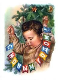 советские новогодние елки - Поиск в Google