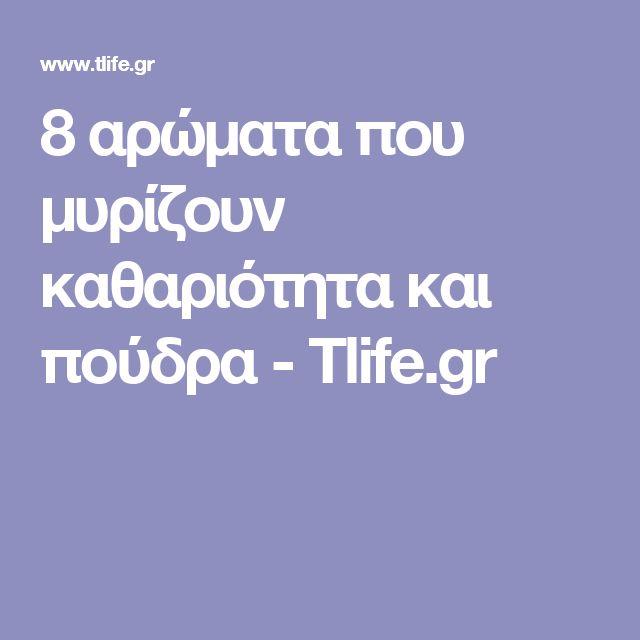 8 αρώματα που μυρίζουν καθαριότητα και πούδρα - Tlife.gr