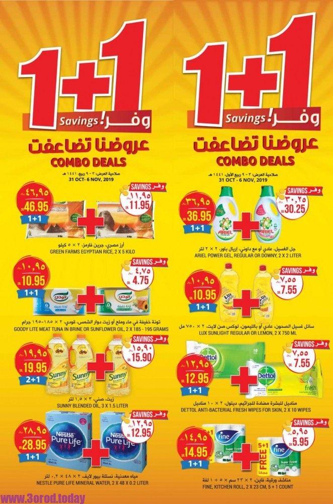 عروض التميمي الرياض صفحة واحدة الخميس 31 اكتوبر 2019 العروض الاسبوعية عروض اليوم Pops Cereal Box Green Farm Cereal