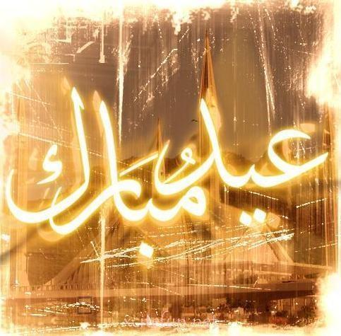 Google Image Result for http://img.xcitefun.net/users/2012/07/299404,xcitefun-eid-mubarak-2012-greetings-wallpapers08.jpg