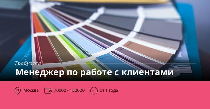 Российская компания - производитель лакокрасочной продукции - приглашает менеджера по работе с клиентами (г. Москва) резюме на hr@bestway-co.ru